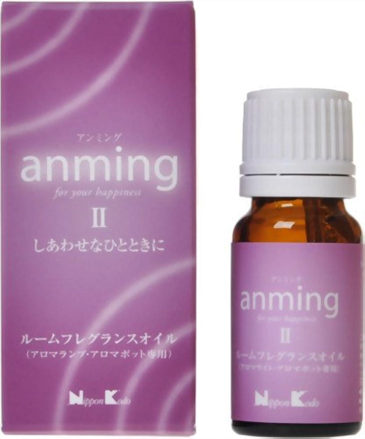 豆咽頭累積anming2(アンミング2) ルームフレグランスオイル 10ml