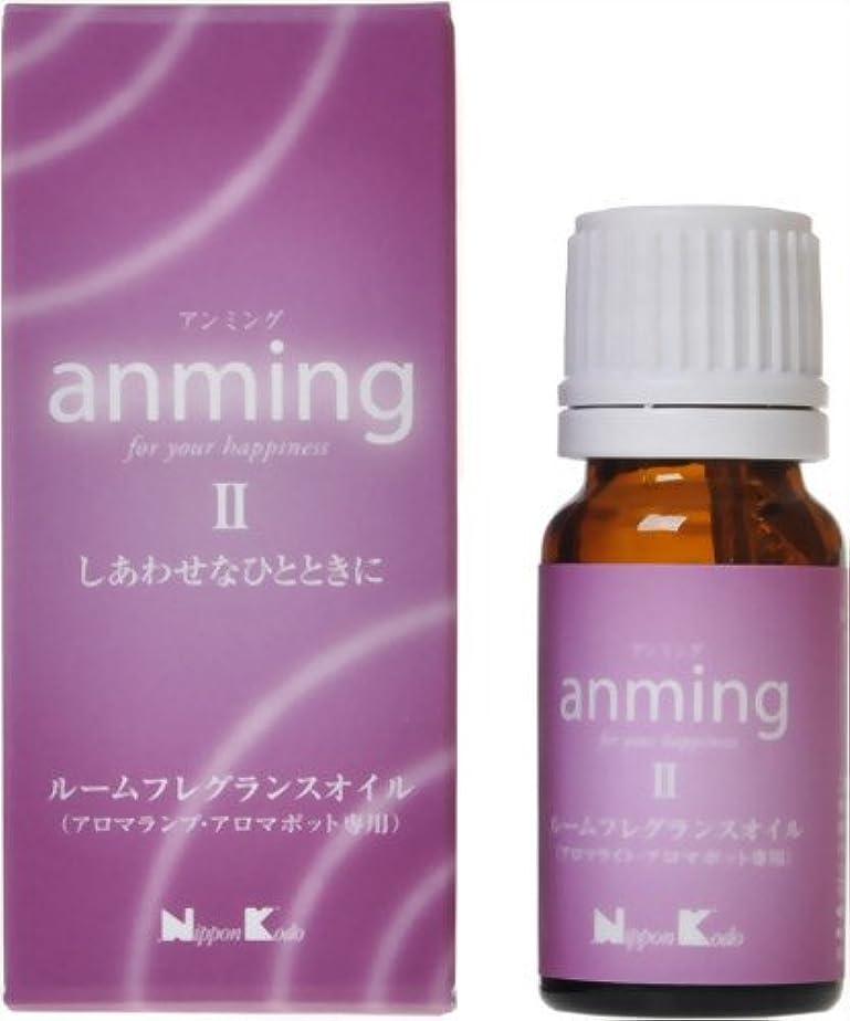 情緒的説明もう一度anming2(アンミング2) ルームフレグランスオイル 10ml