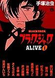 ブラック・ジャックalive 1―アンソロジー (ヤングチャンピオンコミックス)