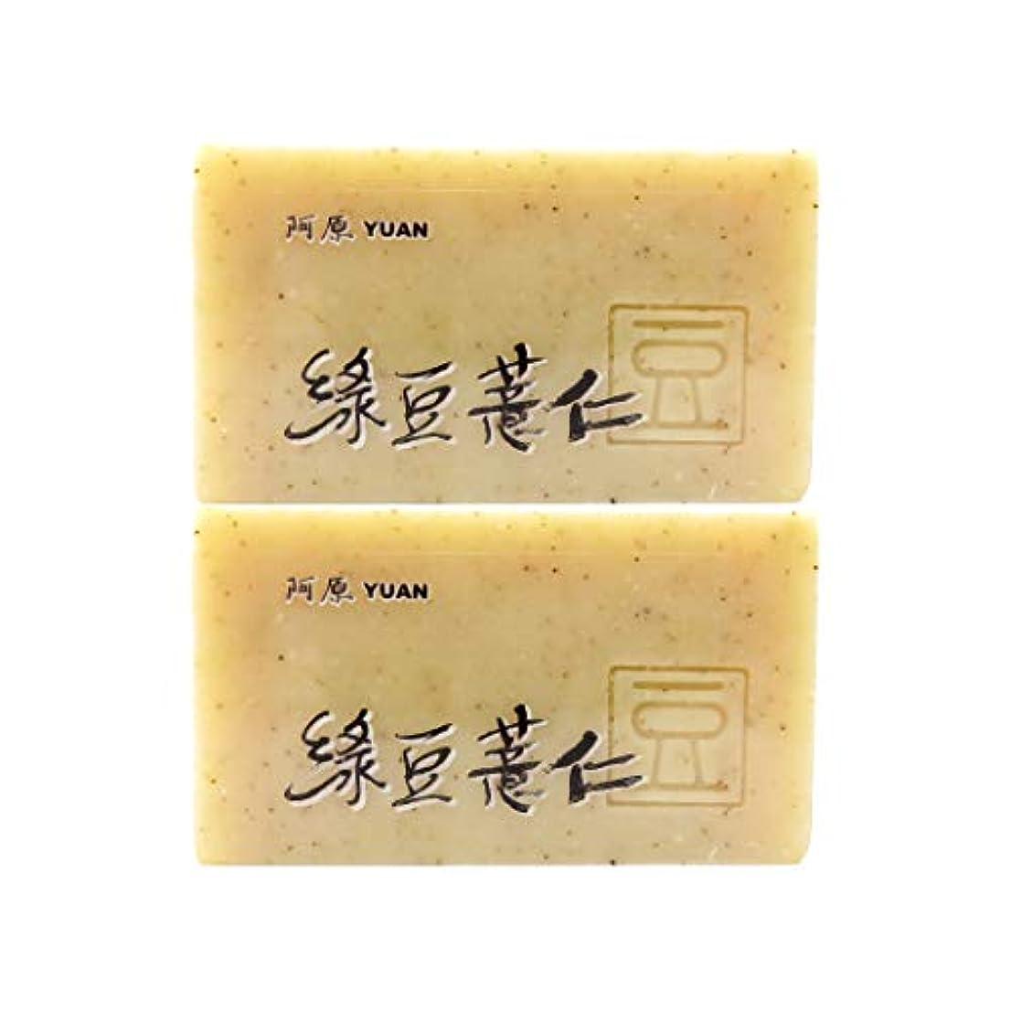 深い全部葉っぱユアン(YUAN) ハトムギ+リョクトウソープ 100g (2個セット)