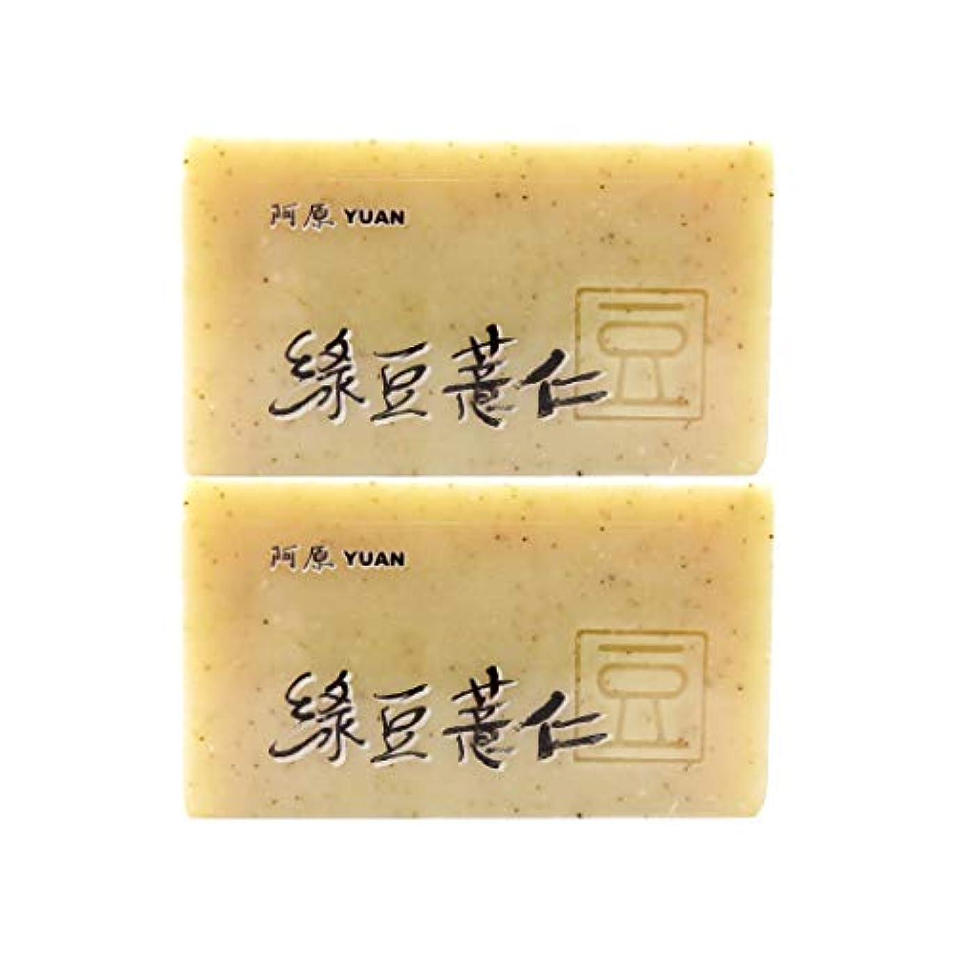 薄汚い置き場ルートユアン(YUAN) ハトムギ+リョクトウソープ 100g (2個セット)