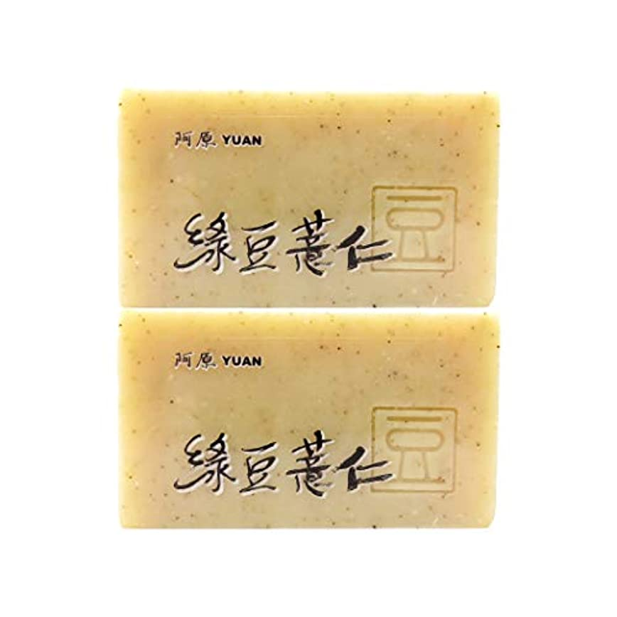 広がりピクニック逆にユアン(YUAN) ハトムギ+リョクトウソープ 100g (2個セット)