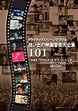 クライマックス・シーンでつづる想い出の映画音楽大全集Vol.6 サウンド・オブ・ミュ...[DVD]