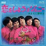 恋をしようよジェニー (MEG-CD)