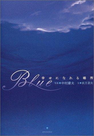 Blue―幸せになれる場所の詳細を見る