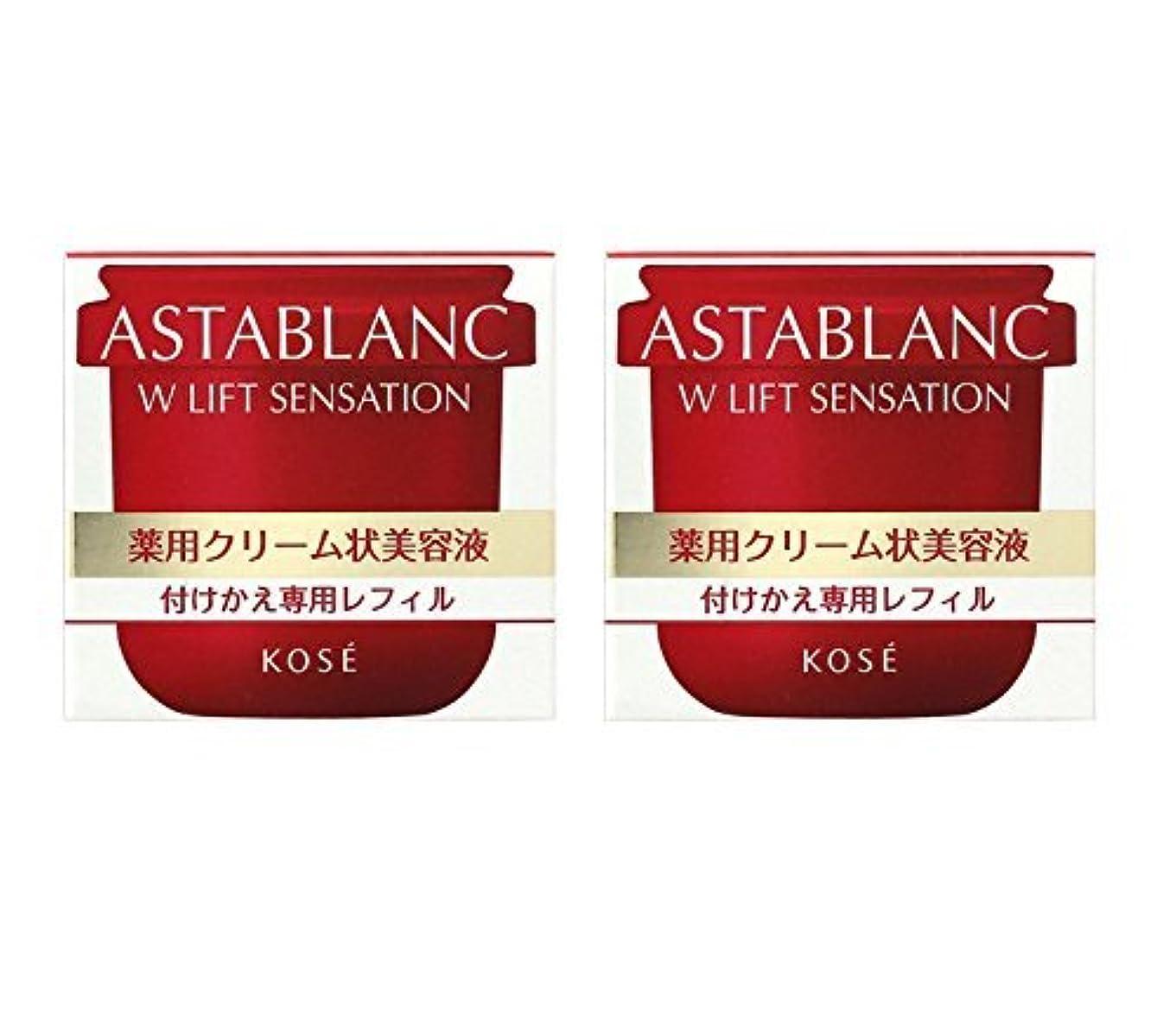 【2個セット】 コーセー アスタブラン Wリフト センセーション 30g レフィル
