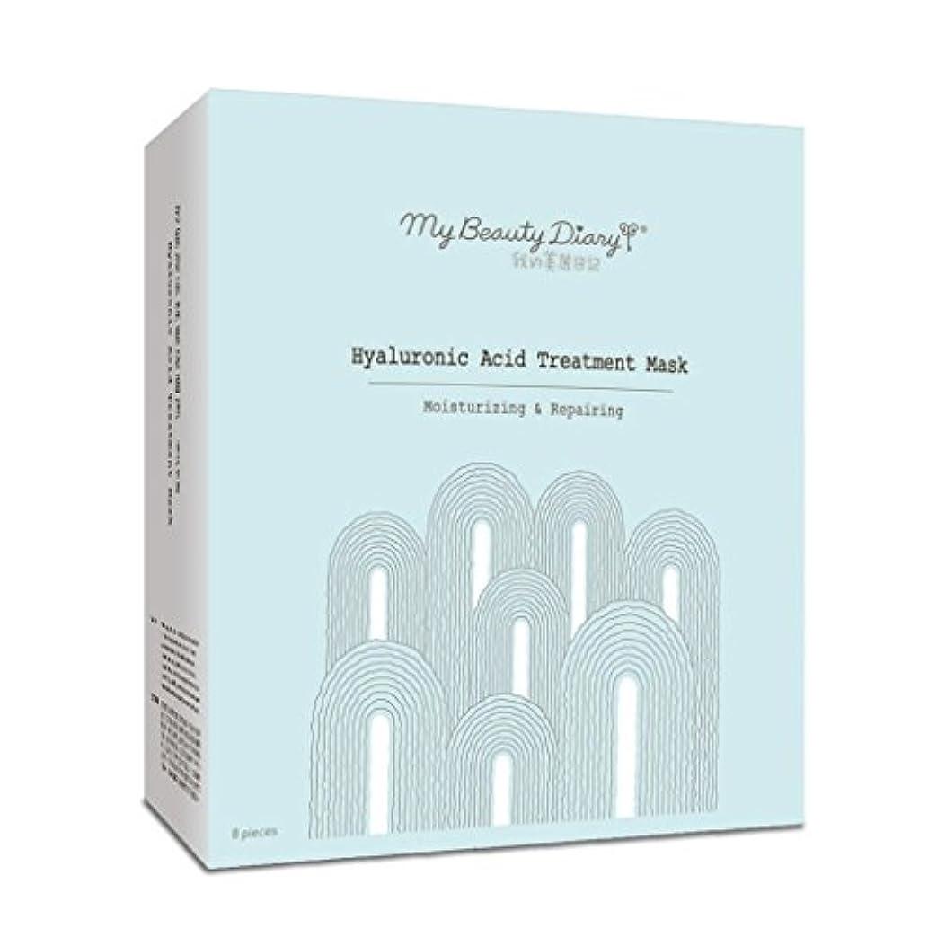 マリナー応答優れました我的美麗日記 私のきれい日記 ヒアルロン酸 トリートメント マスク 8枚入り [並行輸入品]