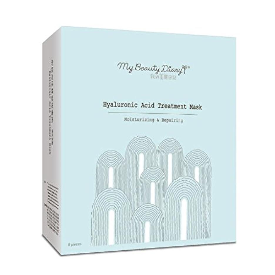 無条件有効区別する我的美麗日記 私のきれい日記 ヒアルロン酸 トリートメント マスク 8枚入り [並行輸入品]