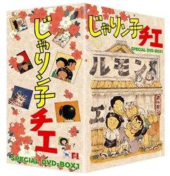 じゃりン子チエ DVD-BOX 1の詳細を見る