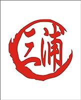 カッティングステッカー 赤 名前 ステッカー シリーズ 「三浦」 みうら みつうら Miura 苗字 姓名 姓 なまえ 名字 氏 漢字