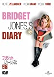 ブリジット・ジョーンズの日記 【プレミアム・ベスト・コレクション\1800】 [DVD] 画像
