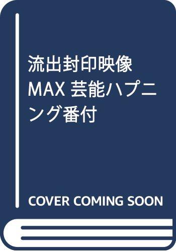 流出封印映像MAX 芸能ハプニング番付 (DIA Collection)