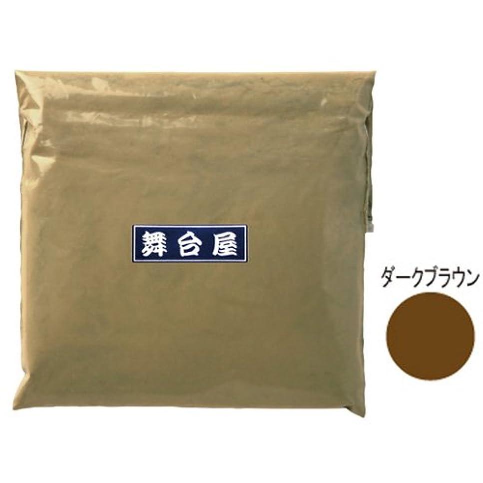 隙間コース肌寒い舞台屋 汚し粉(特殊メイク用) (ダークブラウン)