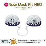 ノーズマスクピットNEO やわらか鼻マスク 9個入り45日分 (M) 花粉・PM2.5・黄砂・粉塵・ハウスダスト対策
