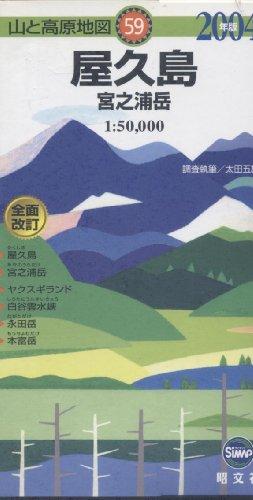 屋久島―宮之浦岳 (山と高原地図 (59))
