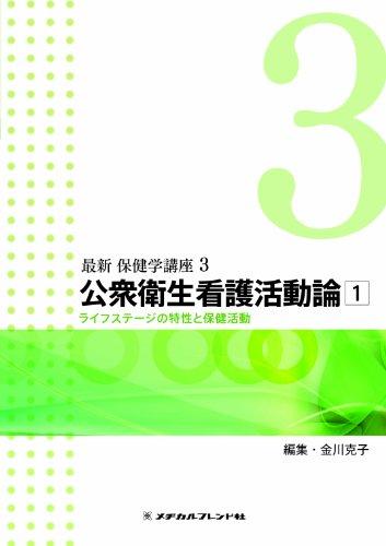 公衆衛生看護活動論① ライフステージの特性と保健活動 (最新 保健学講座)