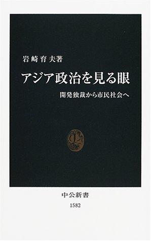 アジア政治を見る眼―開発独裁から市民社会へ (中公新書)の詳細を見る