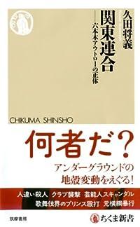 関東連合 ――六本木アウトローの正体 (ちくま新書)