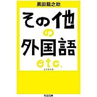 その他の外国語 エトセトラ (ちくま文庫)