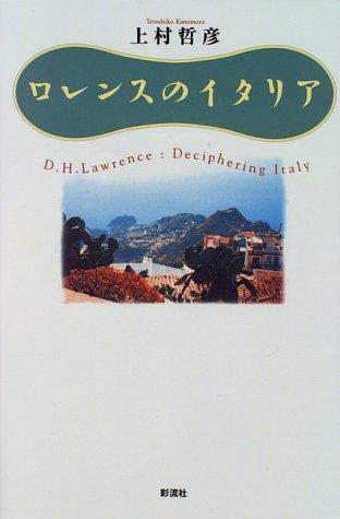 ロレンスのイタリア: D. H. Lawrence: Deciphering Italyの詳細を見る