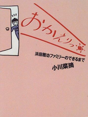 おかえりっ!―浜田雅功ファミリーのできるまで (エッセの本)の詳細を見る