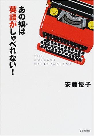 安藤優子 あの娘は英語がしゃべれない! (集英社文庫)
