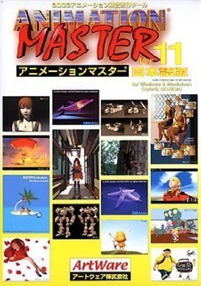 忌避剤ベストアンプアニメーションマスター Ver.11 日本語版