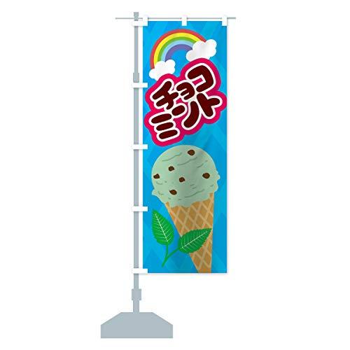 チョコミントアイス のぼり旗(レギュラー60x180cm 左チチ 標準)