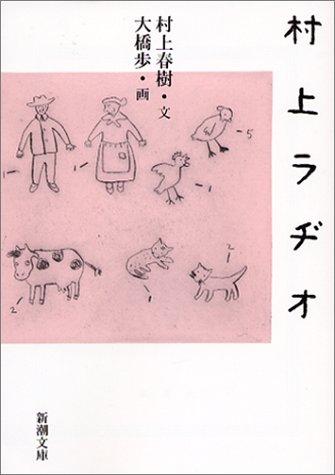 村上ラヂオ (新潮文庫)の詳細を見る