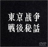 東京戦争戦後秘話 [DVD]
