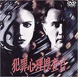 犯罪心理捜査官 [DVD]