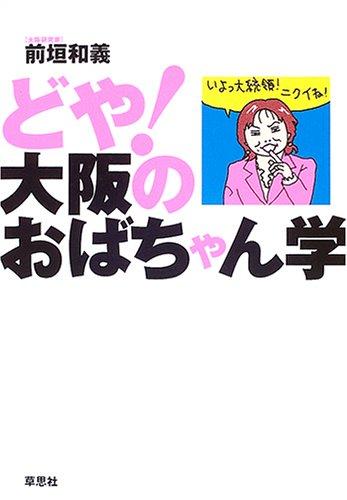 どや!大阪のおばちゃん学の詳細を見る