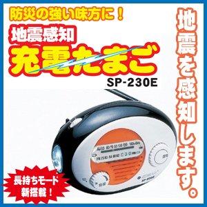 【地震感知・携帯電話充電機能付!】【1台7役非常用ラジオ】地震感知充電たまご(SP-230E)