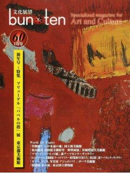bun・ten 60新年号―文化展望 特集:ブリューゲル「バベルの塔」展