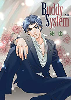 [祐也]の花丸漫画 Buddy System 第9話