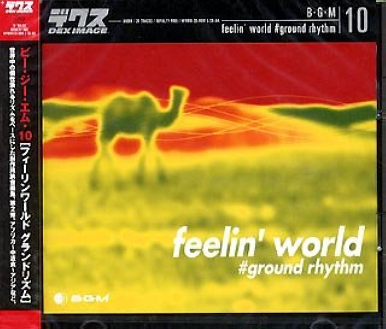 早める激怒束ねるB・G・M 10 feelin' world #ground rhythm