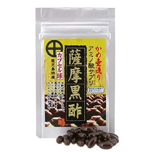 アミノ酸サプリ 薩摩黒酢カプセル 31粒