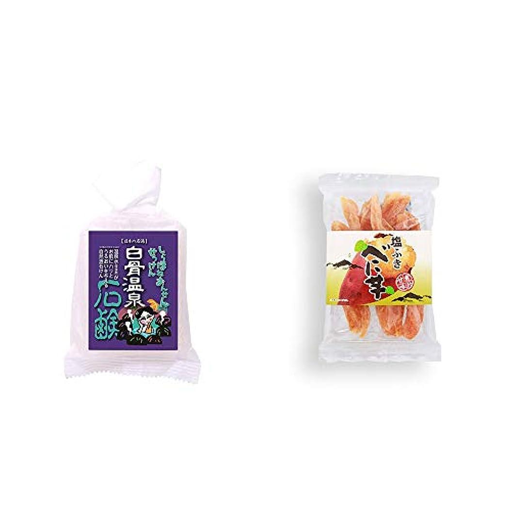 [2点セット] 信州 白骨温泉石鹸(80g)?塩ふき べに芋(250g)