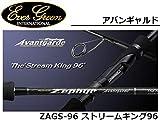 エバーグリーン アバンギャルド ZAGS-96 ストリームキング96