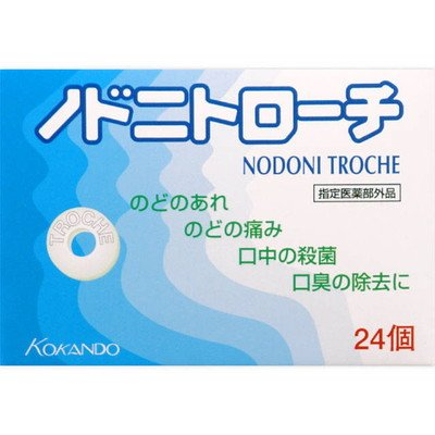 【皇漢堂製薬】ノドニトローチ 24個 (指定医薬部外品) ×3個セット