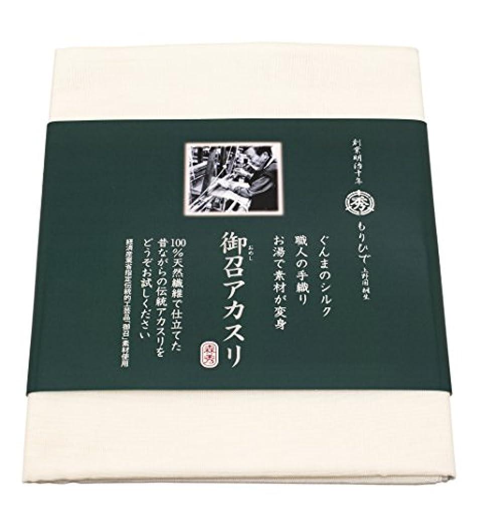 聞きます主要なバックアップ森秀織物 御召アカスリ [ ぐんまシルク 生成り / 120×40cm ] ボディウォッシュタオル 国産シルク100% あかすり (日本製)