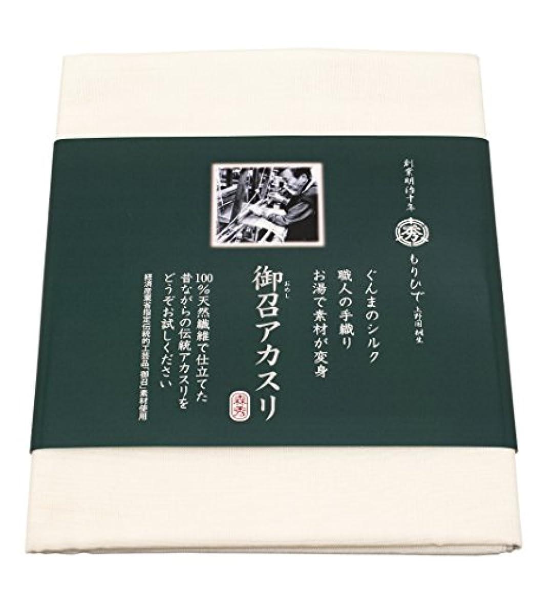 森秀織物 御召アカスリ [ ぐんまシルク 生成り / 120×40cm ] ボディウォッシュタオル 国産シルク100% あかすり (日本製)
