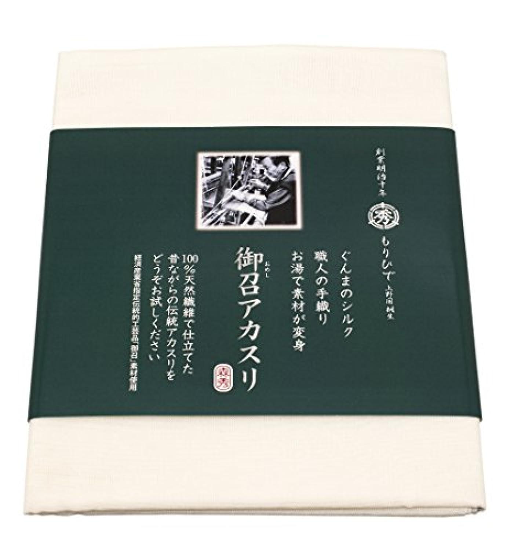 テンポ弱点医療の森秀織物 御召アカスリ [ ぐんまシルク 生成り / 120×40cm ] ボディウォッシュタオル 国産シルク100% あかすり (日本製)