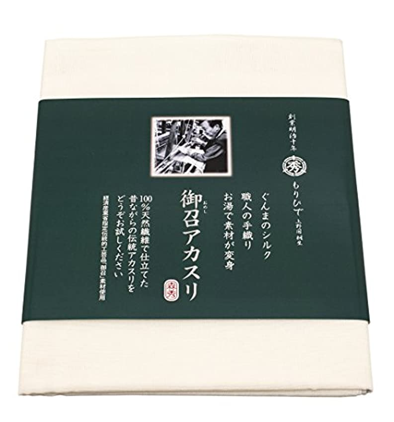 ペイント若者液化する森秀織物 御召アカスリ [ ぐんまシルク 生成り / 120×40cm ] ボディウォッシュタオル 国産シルク100% あかすり (日本製)