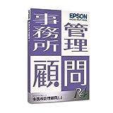 【旧商品】 事務所管理顧問 R4 | Ver.16.2 | マイナンバー対応