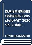 臨床検査技師国家試験解説集 Complete+MT 2020 Vol.2 臨床生理学