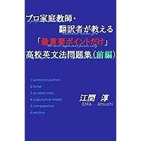 プロ家庭教師・翻訳者が教える「最重要ポイントだけ」高校英文法問題集(前編)