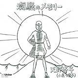 潮騒のメモリー(初回限定紙ジャケ仕様~アナログEP風レトロパッケージ)