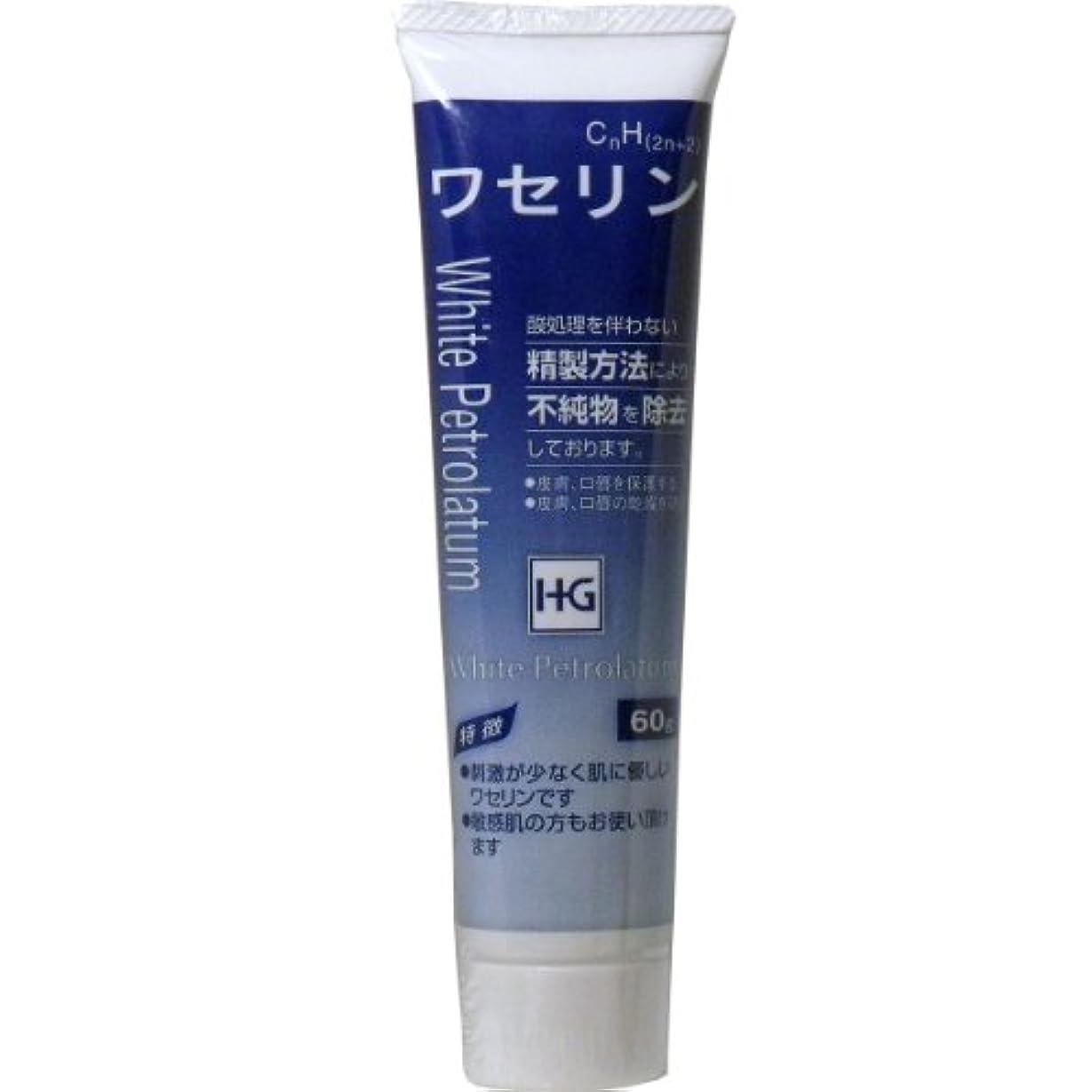 猛烈な極めて広告皮膚保護 ワセリンHG チューブ 60g入 ×3個セット