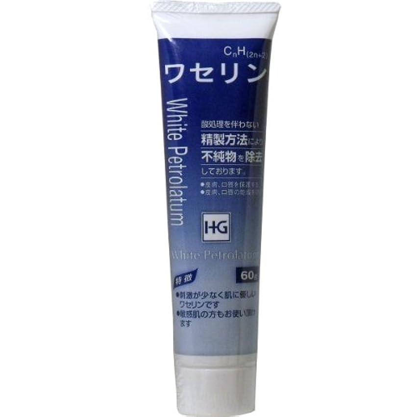 性格理容師第三皮膚保護 ワセリンHG チューブ 60g入 ×3個セット